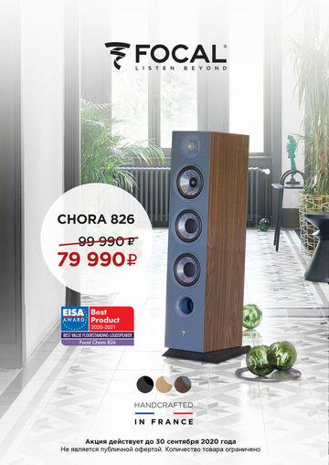 Напольная акустика из Франции: Focal Chora 826 с 20% скидкой!