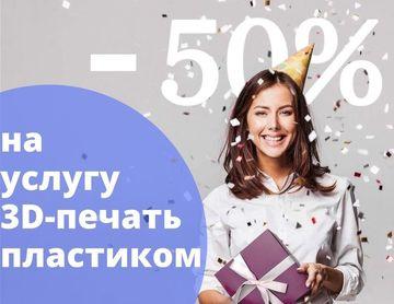 -50% на FDM печать пластиком