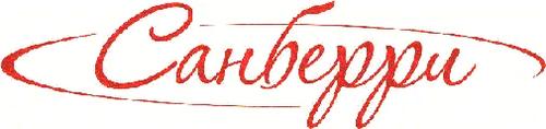 ООО Санберри
